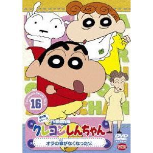 クレヨンしんちゃん TV版傑作選 第5期シリーズ 16 [DVD]|ggking