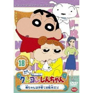 クレヨンしんちゃん TV版傑作選 第5期シリーズ 18 [DVD]|ggking
