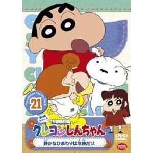 クレヨンしんちゃん TV版傑作選 第5期シリーズ 21 [DVD]|ggking