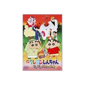 映画 クレヨンしんちゃん ブリブリ王国の秘宝 [DVD]|ggking