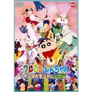 映画 クレヨンしんちゃん ヘンダーランドの大冒険 [DVD]|ggking