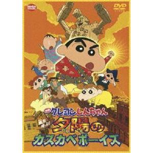 映画 クレヨンしんちゃん 嵐を呼ぶ!夕陽のカスカベボーイズ [DVD] ggking