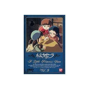 小公女セーラ Vol.9 [DVD]|ggking