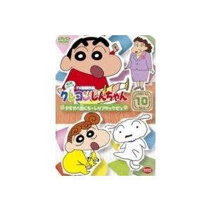 クレヨンしんちゃん TV版傑作選 第6期シリーズ 10 [DVD]|ggking