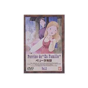 ペリーヌ物語 2 [DVD]|ggking