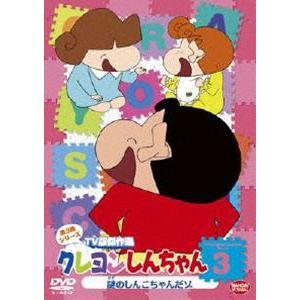 クレヨンしんちゃん TV版傑作選 第9期シリーズ 3 [DVD]|ggking