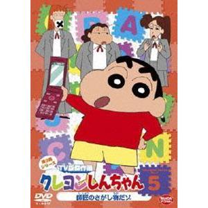 クレヨンしんちゃん TV版傑作選 第9期シリーズ 5 [DVD]|ggking