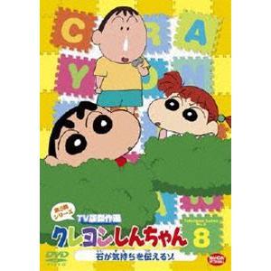 クレヨンしんちゃん TV版傑作選 第9期シリーズ 8 [DVD]|ggking