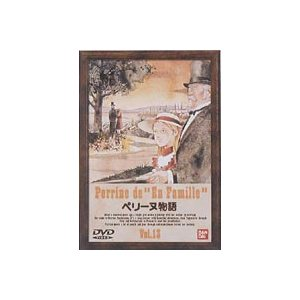 ペリーヌ物語 13 (最終巻) [DVD]|ggking