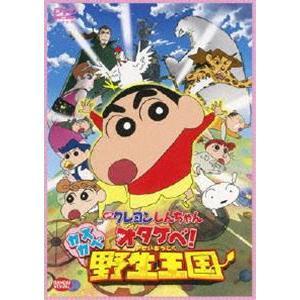 映画 クレヨンしんちゃん オタケベ!カスカベ野生王国 [DVD]|ggking
