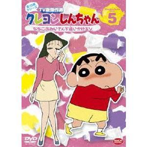 クレヨンしんちゃん TV版傑作選 第10期シリーズ 5 [DVD]|ggking