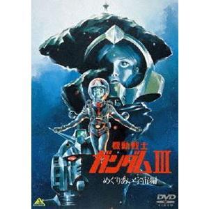 機動戦士ガンダム III めぐりあい宇宙編 [DVD] ggking