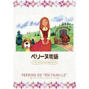 ペリーヌ物語 ファミリーセレクションDVDボックス [DVD]|ggking