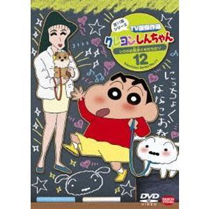 クレヨンしんちゃん TV版傑作選 第11期シリーズ 12 シロのお散歩ともだちだゾ [DVD]|ggking