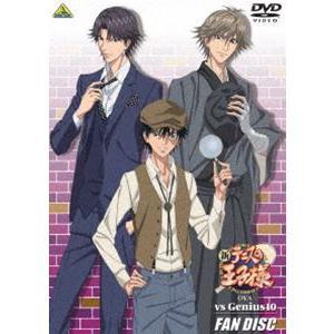 新テニスの王子様 OVA vs Genius10 FAN DISC [DVD]|ggking