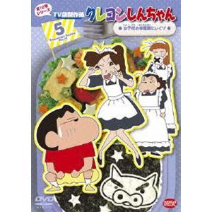 クレヨンしんちゃん TV版傑作選 第12期シリーズ 5 女子校の学園祭にいくゾ [DVD]|ggking
