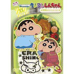 クレヨンしんちゃん TV版傑作選 第12期シリーズ 11 動物園はウキウッキーだゾ [DVD]|ggking