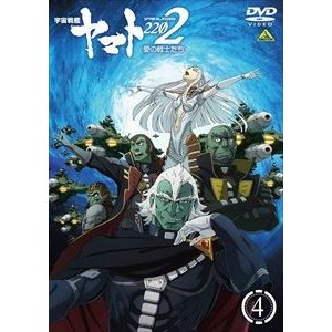 宇宙戦艦ヤマト2202 愛の戦士たち 4 [DVD]|ggking