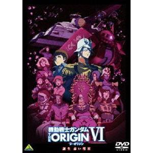 機動戦士ガンダム THE ORIGIN VI 誕生 赤い彗星 [DVD]|ggking