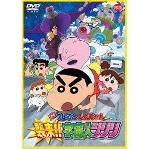 映画 クレヨンしんちゃん 襲来!! 宇宙人シリリ [DVD]|ggking