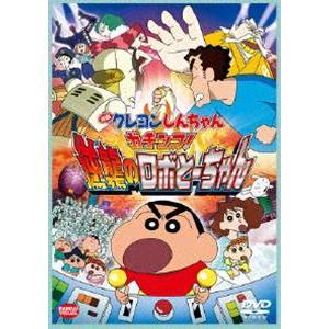 映画 クレヨンしんちゃん ガチンコ!逆襲のロボとーちゃん [DVD]|ggking