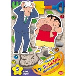 クレヨンしんちゃん TV版傑作選 第13期シリーズ 5 父ちゃんが丸坊主だゾ [DVD]|ggking