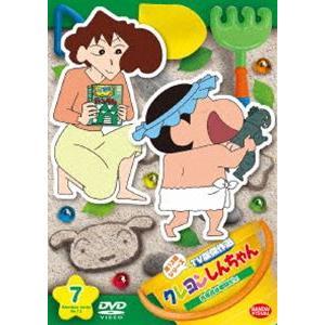 クレヨンしんちゃん TV版傑作選 第13期シリーズ 7 お風呂は戦闘だゾ [DVD]|ggking