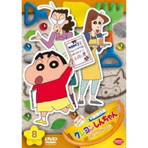 クレヨンしんちゃん TV版傑作選 第13期シリーズ 8 本屋さんをお助けするゾ [DVD]|ggking