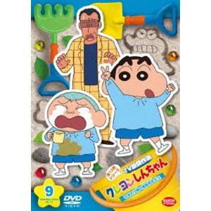 クレヨンしんちゃん TV版傑作選 第13期シリーズ 9 ひまわり組の組長先生だゾ [DVD]|ggking