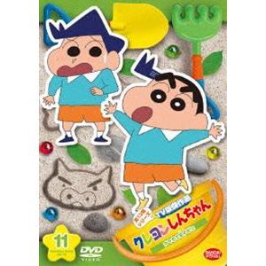 クレヨンしんちゃん TV版傑作選 第13期シリーズ 11 オラたち双子だゾ [DVD]|ggking