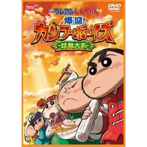 映画 クレヨンしんちゃん 爆盛!カンフーボーイズ〜拉麺大乱〜 [DVD]|ggking