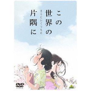 この世界の(さらにいくつもの)片隅に [DVD]|ggking