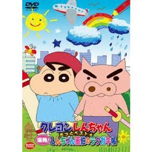 クレヨンしんちゃん きっとベスト☆爆発!しんちゃん画伯のラクガキ帳 [DVD]|ggking