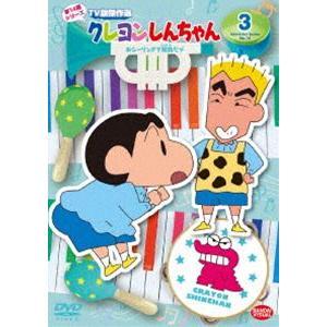 クレヨンしんちゃん TV版傑作選 第14期シリーズ 3 おシーリングで勝負だゾ [DVD]|ggking