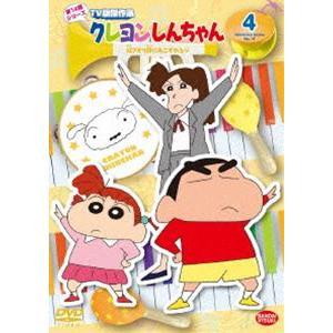 クレヨンしんちゃん TV版傑作選 第14期シリーズ 4 紅さそり隊にあこがれるだゾ [DVD]|ggking
