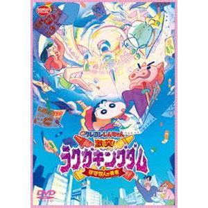 映画クレヨンしんちゃん 激突!ラクガキングダムとほぼ四人の勇者 [DVD]|ggking