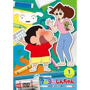 クレヨンしんちゃん TV版傑作選 第15期シリーズ 1 お手伝いポイントを貯めるゾ [DVD]|ggking