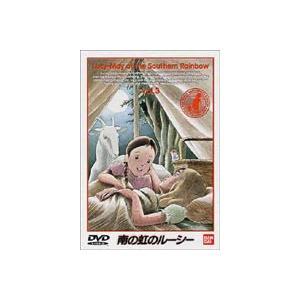 南の虹のルーシー Vol.3 [DVD]|ggking