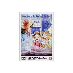 南の虹のルーシー Vol.9 [DVD]|ggking