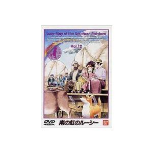 南の虹のルーシー Vol.12 (最終巻) [DVD]|ggking