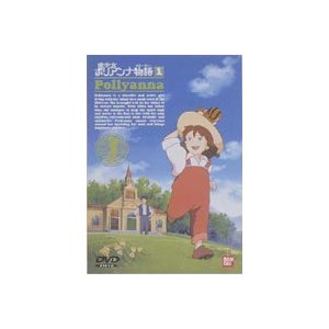 愛少女ポリアンナ物語 1 [DVD]|ggking