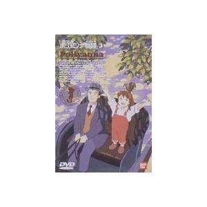 愛少女ポリアンナ物語 3 [DVD]|ggking