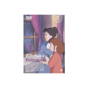 愛少女ポリアンナ物語 10 [DVD]|ggking