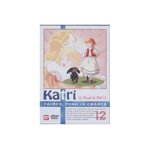 牧場の少女カトリ 12(最終巻) [DVD]|ggking