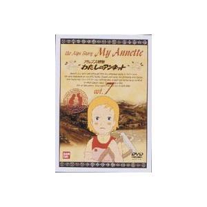 わたしのアンネット アルプス物語 7 [DVD]|ggking