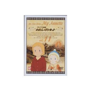 わたしのアンネット アルプス物語 11 [DVD]|ggking
