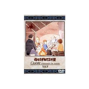 母をたずねて三千里 8 [DVD]|ggking