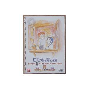 ロミオの青い空 3 [DVD]|ggking
