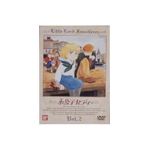 小公子セディ Vol.2 [DVD]|ggking