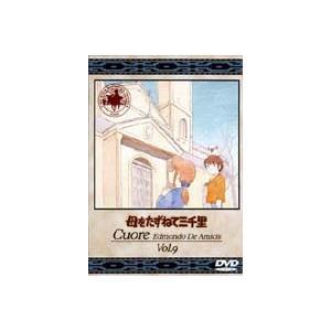 母をたずねて三千里 9 [DVD]|ggking